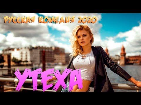 Фильм 2020 возьмет бродяжку! - УТЕХА * Русские комедии 2020 новинки HD 1080P