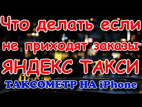 Что делать если в Яндекс Таксометр не приходят заказы? Яндекс таксометр для АЙФОНА!