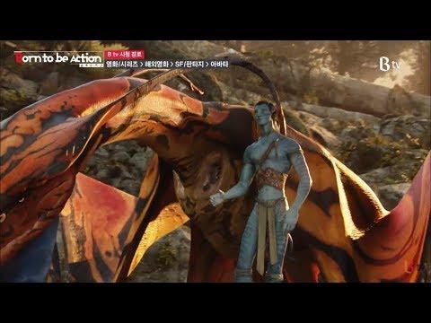 [B tv 영화 추천/movie Big #15] 아바타(Avatar , 2009)