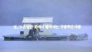 Ostrov (2000) - trailer