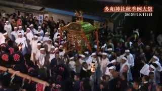 多和神社秋季例大祭  2015