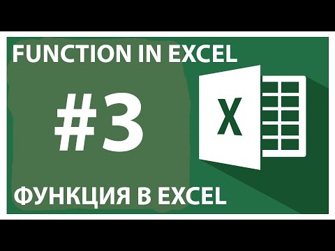 FUNCTION IN EXCEL / ФУНКЦИЯ В EXCEL / EXCELDA FUNKSIYA #3