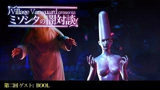 『ミソシタ#31』ミソシタの闇対談 第二回 ゲスト BOOL