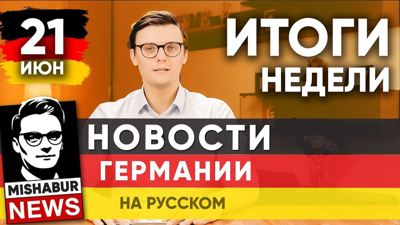 Итоги Недели 21.06 → Дороже налог на радио / Штраф за маски / Новое о границе / Вспышки Коронавируса