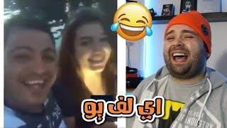 العربي اذا سافر و شاف اجنبية 😂 اتحداك ما تضحك