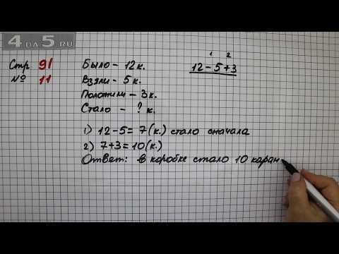 Страница 91 Задание 11 – Математика 2 класс Моро М.И. – Учебник Часть 1