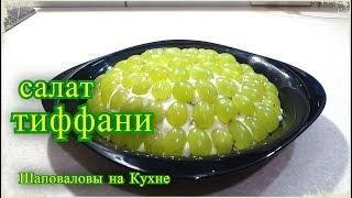Салат Тиффани, простой и вкусный рецепт, Шаповаловы на кухне