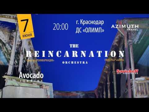 Reincarnation - Yerevan Krasnodar June 7 // Реинкарнация - Ереван Краснодар 7 июня