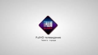 "Онлайн-трансляция телеканала ""Гродно Плюс"""