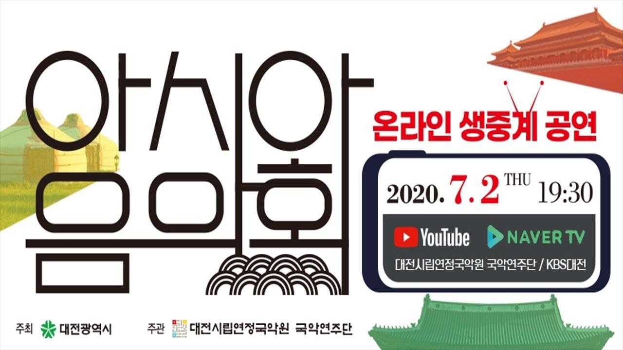 대전시립연정국악원 국악연주단 기획공연 [아시아 음악회]