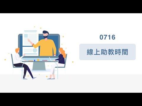 07/16 線上助教服務影片回放