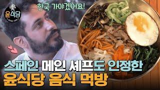 [#윤식당2] 한국으로 소환시키는 맛 ★ 이 곳이 한국인가요? 마쉿따 연발하게 하는 쭨맛탱 한식 | #다시보는윤식당  | #다시보는윤식당 | #Diggle