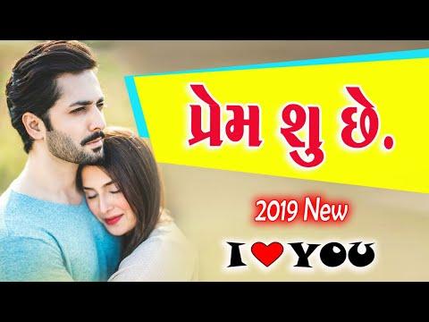 પ્રેમ શુ છે || Prem Su Che || New Gujarati Shayari 2019 || By Rang Studio