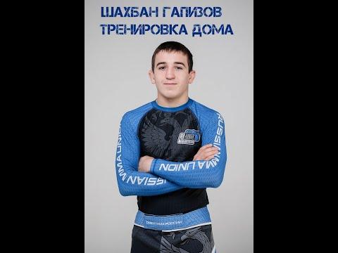 Шахбан Гапизов !Тренировка дома!