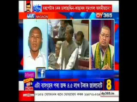 Talk show on defination of Assamese for special constitutional safeguard of Assamese people