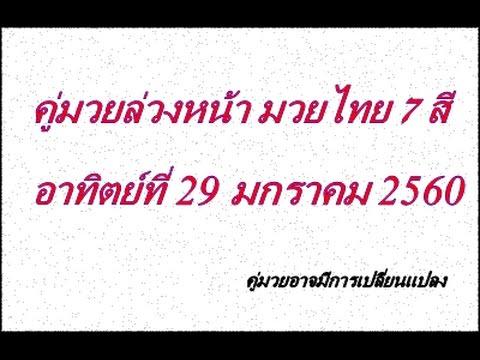 วิจารณ์มวยไทย 7 สี อาทิตย์ที่ 29 มกราคม 2560 (คู่มวยล่วงหน้า)