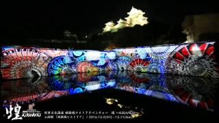 【公式動画・マッピング】世界文化遺産 姫路城 ナイトアドベンチャー 煌 ~KIRAMEKI~ in三国堀