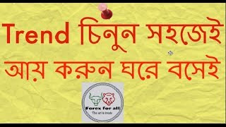 How to identify a trend || Price action tutorial in Bangla by Forex for all.