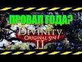 Divinity Original Sin 2 саундтрек