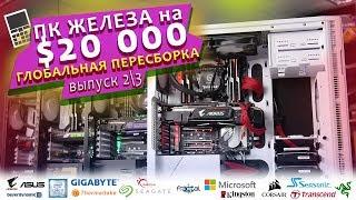 видео Intel Core i7 5960: самый быстрый процессор для Desktop компьютеров.