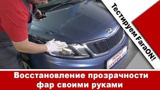 Восстановление фар автомобиля  своими руками. видео