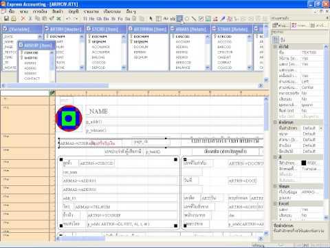 สอนการแก้ไขแบบฟอร์ม (แบบใหม่ ใส่รูป ใส่โลโก้ได้) ของโปรแกรม Express ตอนที่ 4