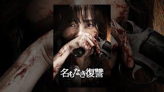名もなき復讐(字幕版) thumbnail