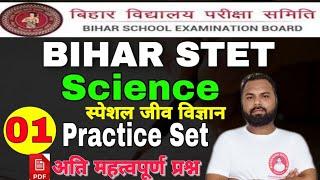 Bihar Stet Science जीव विज्ञान Practise set-1 Stet previous year question paper/question paper 2020