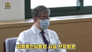 [추적60초] 감염병전담병원 시설 현장방문