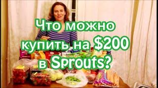Что можно купить на $200 в Sprouts? Что? Почем? Продукты питания Январь 2016 Valentina Ok. LifeinUSA