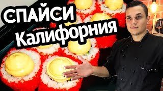 "Ролл ""Спайси Калифорния"" - рецепт в домашних условиях. Sushi Roll"
