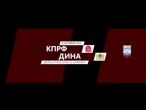 """2 тур. КПРФ (Москва) - """"Дина"""" (Москва). 1 матч"""
