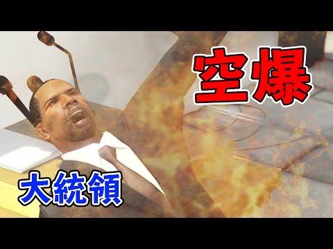【GTA5】大統領をいろいろな方法で暗殺してみた。