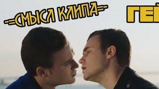 СМЫСЛ КЛИПА - SOBOLEV - НИКОЛАЙ // Скрытый смысл клипа