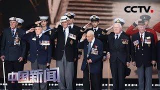 [中国新闻] 多国领导人出席诺曼底登陆75周年纪念活动 | CCTV中文国际