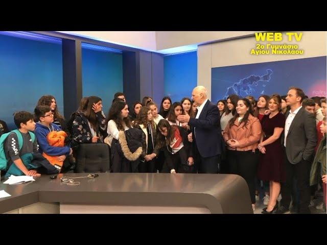 WEB TV 2ου Γυμνασίου Αγίου Νικολάου Φεβρ 2020