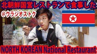 【おいしい】北朝鮮国営レストランで食事しました