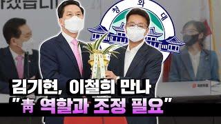 """이철희 만난 김기현 """"일방적 국회 운영 우려……"""