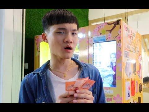 RM300 抽Iphone X ?!10元贩卖机真的那么神奇吗?