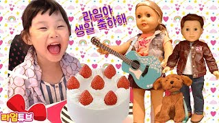 [v-Log]라임 7살 생일을 축하해~생일 축하 초코케익 먹방 American Girl shop LimeTube & Toy 라임튜브