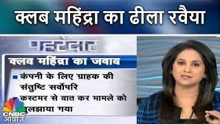 Pehredar | क्लब महिंद्रा का ढीला रवैया  | कंपनी कंज्यूमर को भ्रमित क्यों करती है? | CNBC Awaaz