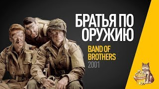 EP09 - Братья по Оружию (Band of brothers) - Запасаемся попкорном
