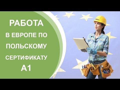 Работа в Европе по Польскому Сертификату А1 в 2018 Году