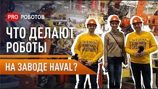 Роботы заменили людей на китайском заводе в России. Как роботы собирают китайский автомобиль Haval?