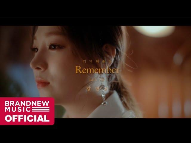 강민희 (Kang Min Hee) '기억해줘요' TEASER