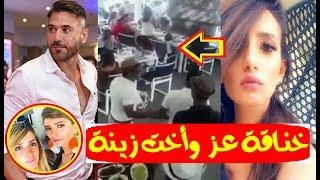 مفاجأة : تسريب فيديو لـ خنـ ـاقة (أحمد عز وشقيقة زينة)بالساحل الشمالي ! وظهورالأبناء التوأم بالفيديو