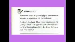 Французский с Дмитрием Петровым домашнее задание к уроку 4