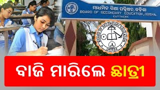 BSE Odisha 10th Board Result: How Did The Students Fare In The Examination || Kalinga TV