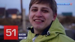 Максим Монахов интересные факты тайна значение имени кто он? #камеди #приколы #видеоблогер