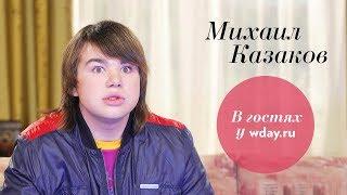 Михаил Казаков — о сериале «Папины дочки», образе жизни, карьере и своих детях
